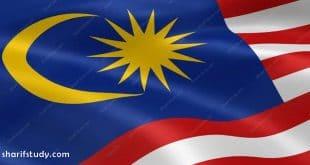 آشنایی با مالزی
